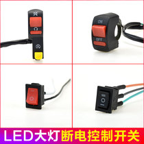 Electric car motorcycle double flash switch headlight LED flameout modified switch car faucet handle burst Flash button