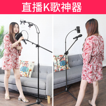 Microphone stand net Red live singing tripod desktop desktop fast hand Universal K song capacitance wheat mobile phone tablet Wireless Microphone Stand Multi-Device floor lifting shockproof frame