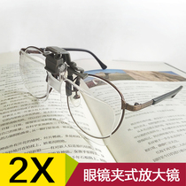 Glasses clip magnifying glass HD acrylic lens can clip glasses on the clear reading of the elderly reading newspaper reading reading books