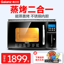 Galanz Galanz DG26T-D30 household electric steam oven bench steam oven electric steam oven combo