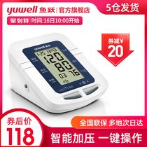 Yue electronic blood pressure meter blood pressure meter elderly upper arm full-automatic blood pressure measurement meter pressure measuring instrument