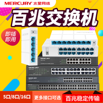 MERCURY Mercury s105c 5-8-16 fast network switch splitter household monitoring shunt