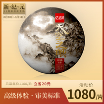 Dabao 1080 pieces of the sky eye wood original fragrance single ancient tree matching definition of high sense Puer tea