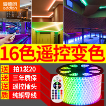 Aidelang led lights colorful color lights with living room ceiling outdoor light with RGB home three-color light strip line Lights