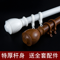 Thickening curtain rod wood grain Roman pole single pole double pole aluminum curtain rail top loading side loading bracket accessories
