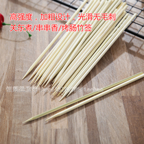 Barbecue Bamboo sticks String Fragrance Bamboo sticks Barbecue signature bamboo sticks Barbecue string bamboo sticks kanto Cooking Bamboo sticks 18cm