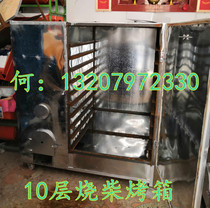 Jiangxi tea mushroom food fish dry firewood Chinese herbal medicine dryer commercial grain flowers Chrysanthemum rose oven
