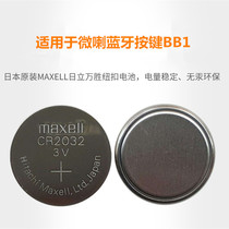 BB1 button battery CR2032 micro-La network walkie talkie Bluetooth button button Hitachi Maxell