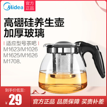 Midea m1625 M1708 M1623 M1026 Tea Bar machine glass pot