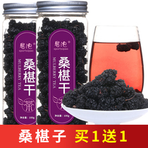 (Buy 1 Get 1) Mulberry dry sand-free black mulberry new goods mulberry fruit fresh Mulberry can be soaked in tea