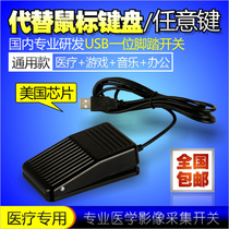USB Pedal Switch game equipped with USB foot switch USB pedal button A USB peripheral device