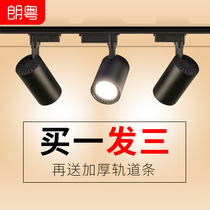 Clothing store spotlights led track lights commercial super bright energy-saving shop single light COB rail background wall ceiling lights