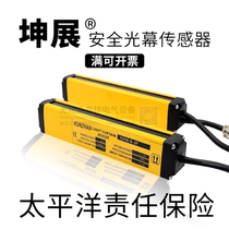 Shanghai Kun exhibition safety light curtain light barrier safety sensor infrared photoelectric punch protection infrared Hand Protector