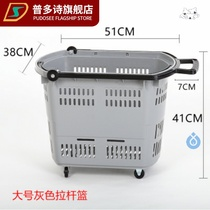 Supermarket shopping basket wheels to buy food boxes hand-held blue plastic large rectangular basket with lever-type car can be towed home.