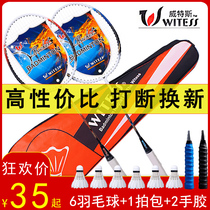 WITESS badminton racket single and double shoot authentic adult men and women attack durable childrens first student suit
