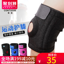The way Outdoor Sports knee climbing running basketball knee riding outdoor ventilation ventilation men and women kneepads