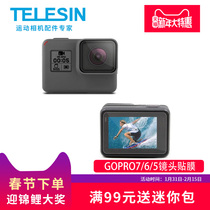 Gopro7 6 5 HD Patch session Hero Lens display front and rear protective film steel film accessories