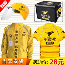 Beauty group overalls takeaway rider equipment winter helmet jacket insulation box food delivery work clothes winter jackets