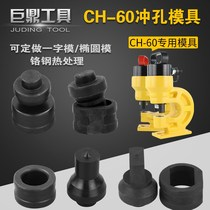 CH-60 hydraulic punching machine mould punching die punching machine mould manual punching machine mould size full