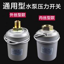 Universal automatic household self-priming pump pressure inner wire outer wire pressure controller Pump Pressure Switch