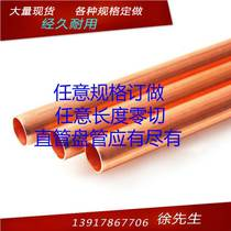 T2 copper air conditioning 12.7 x 0.7 outer diameter 12.7mm wall thickness 0.7mm straight pipe copper pipe industrial copper pipe.
