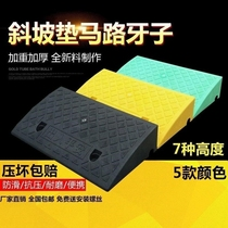 Roadside roadside slope car tram electric motorcycle on the steps pad ladder pad stairs plastic pad