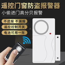 Remote control switch door and window reminder Home anti-theft thief door magnetic wireless remote control burglar alarm