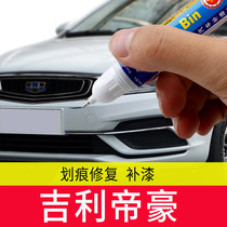 Geely Emperor Hao fill paint pen amber gold gl gs ice crystal white Mica Red Car scratch repair repair dedicated