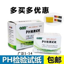 PH measuring potion body pH pH value test paper human urine test preparation pregnancy acid alkaline physical fitness test