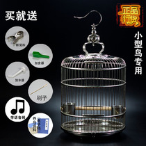 Tianshou stainless steel cage trumpet small embroidered eye Thrush parrot cage Starling Chuanying cage tiger skin Xuan Feng