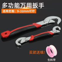 Universal Wrench Multi-function water pipe activity board flap hand quick opening tube clamp tool set move