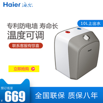 Haier Haier ES10U rise on the water small kitchen treasure small instant heat storage household electric kitchen treasure