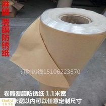Roll-rolled gas phase rust-proof paper-covered paper anti-rust paper black metal industrial anti-rust paper anti-moisture anti-oil non-toxic environmental protection