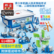 Bangbao 6933 mechanical gear maker stem6932 robot primary school students teaching aids assembled electronic building blocks toys