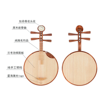Yueqin 8214-a Austrian yellow sandalwood wood polished xipi two yellow folk music playing grade instrument