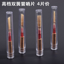 High-grade oboe whistle piece oboe in the soft western play musical instrument accessories tube music boutique