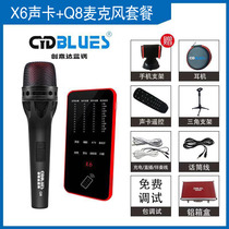 Mobile phone sound card live set anchor Network red fast hand shaking sound shouting Mai electric voice changer computer singing recording outdoor