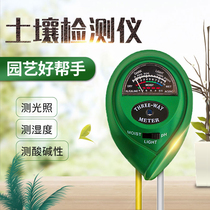 Soil hygrometer pH tester millet flower grass measuring instrument flower pot plant household