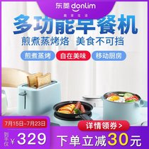 Dongling breakfast machine multi-function toast omelette one machine three-in-one toast steamed egg toast machine