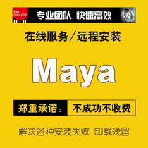 Maya Maya software 2019 2018 2016 2014 install remote installation in English win Mac edition guide pack