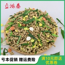 Rabbit food 5 pounds of rabbit adult panda rabbit feed lop young rabbit eat food food young rabbit food