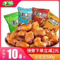 Tsuguchiko Orchid bean beef spicy crab and more flavors of broad bean casual snacks Network red snacks fried small package