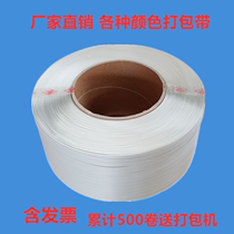 Promotions automatic semi-automatic packing machine with hot melt PP packing tape can be customized printing red yellow blue green white various colors transparent packing tape carton packaging tape strapping machine