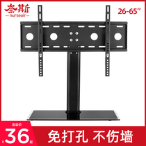 Universal universal free punch TV rack LCD monitor stand base millet Hisense Konka tcl55 inch