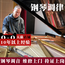 National piano tuning repair tuning master tuner Home Service senior piano tuner licensed on duty