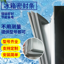 For Haier BCD-206TC ZL 206KCB 206KCN universal magnetic refrigerator door seal strip.