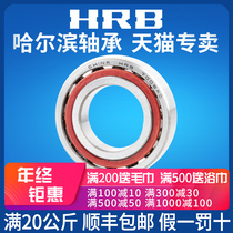 HRB Harbin angular contact ball bearing 7204 7205 7206 7207 C AC P5 P4