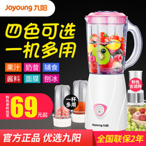 Jiuyang juicer home fruit small dishes mini electric portable fried juicer multi-function juicer Cup