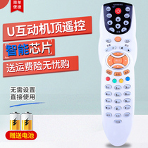 U interactive Guangdong Radio and Television East set-top box remote control Wanjia color D669 D668E Zhongshan Tongzhou N9101 HC2800.