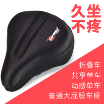 Bicycle cushion cover silicone comfortable thick soft sponge ordinary big butt seat cover sharing spinning bicycle accessories